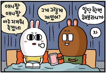 마조앤새디 애니팡 중독2
