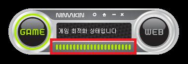 님아즐, 게임핑, 게임최적화, 패핑, 인터넷 최적화, NIMAKIN