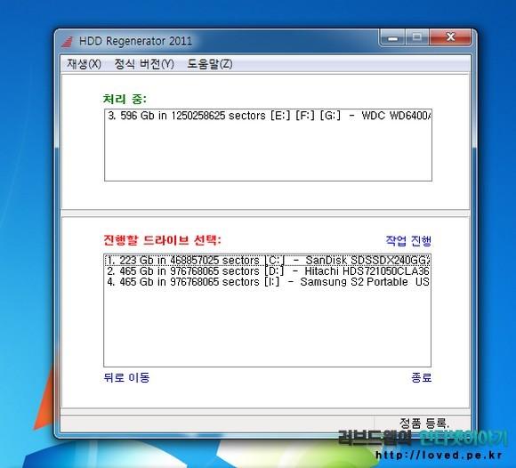 HDD Regenerator 2011 포터블