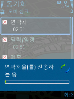 노키아 6210s 동기화 - 동기화 중인 화면 - 연락처 전송 중 by Ara