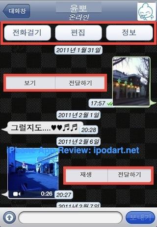 아이폰 무료 채팅 whatsapp