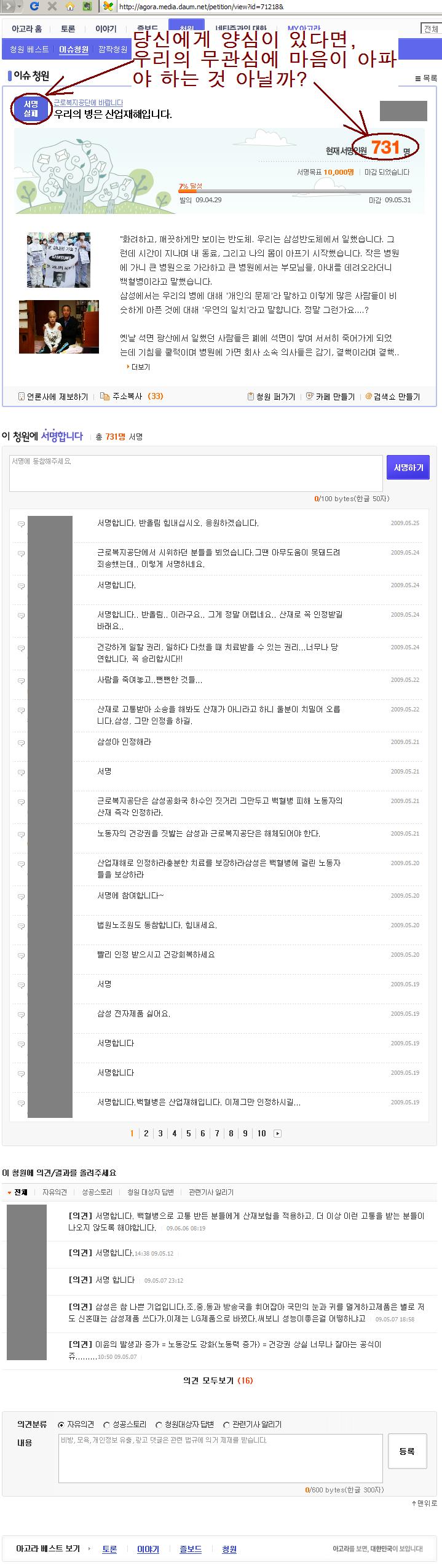 아고라 청원 페이지 화면 캡처
