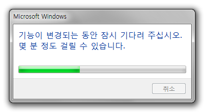 turn_off_game_windows_7_06