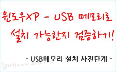 윈도우XP - USB메모리로 설치 가능한지 검증하기-돌82넷