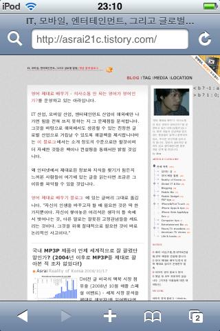 스킨 변경 전의 블로그를 사파리로 접속한 블로그 메인 화면