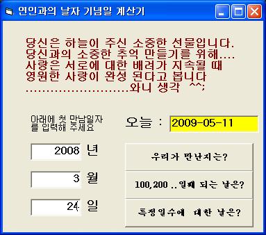 1000일, 1000일째, 기념일 계산, 기념일 관리, 기념일 관리 프로그램, 기념일 기록, 기념일 정리, 기념일관리, 날짜 계산, 날짜 계산 프로그램, 날짜 계산기, 날짜 기념일, 디데이, 디데이 계산, 디데이 계산기, 디데이 계산하기, 디데이 프로그램, 만나온 날짜 계산, 만난 날짜, 만난지 100일째, 연인 기념일 관리, 일정 계산기, 일정 관리, 커플 기념일, 커플 기념일 관리, 커플 기념일관리, 커플 기념일관리 프로그램, 기념일, 커플