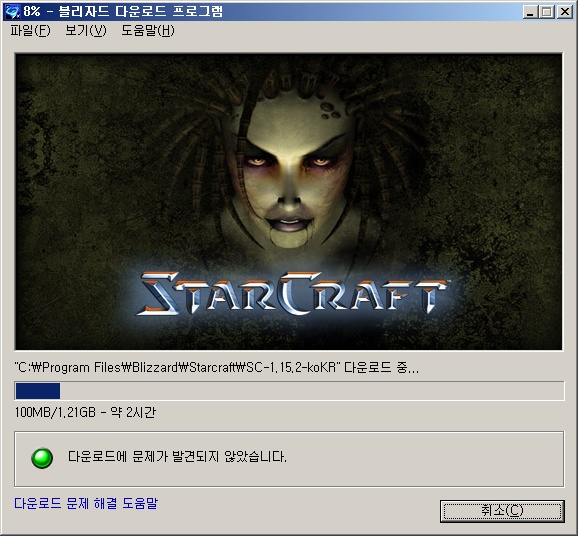 Starcraft Downloader