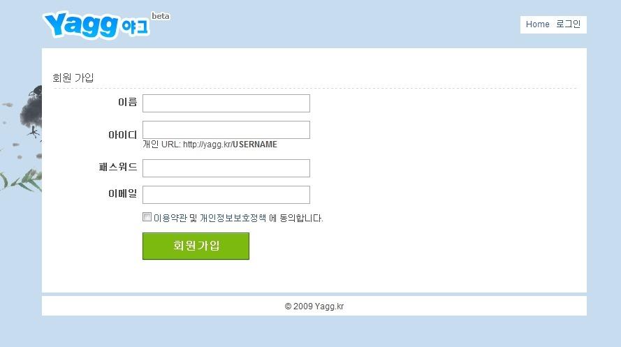 야그(Yagg) 회원가입