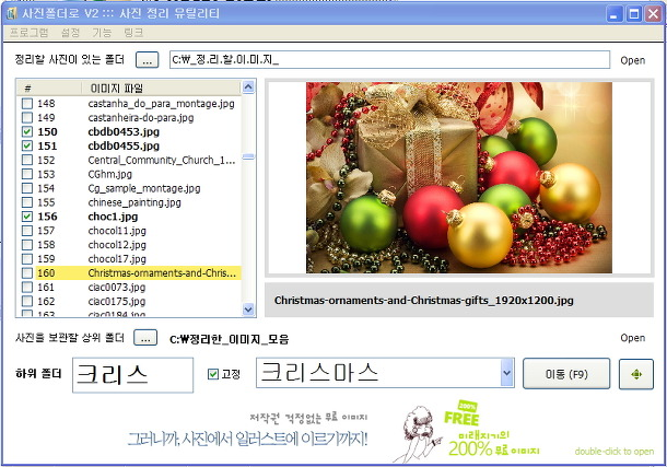 사진 관리 유틸리티 <사진 폴더로> V2 - 크리스마스 (V2.0.2.27)