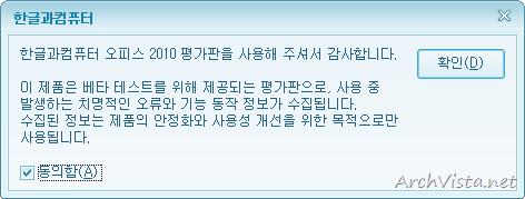 haansoft_office_2010_19