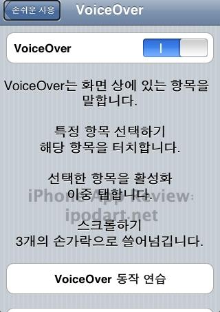 아이폰 아이팟터치 손쉬운 사용 음성조절