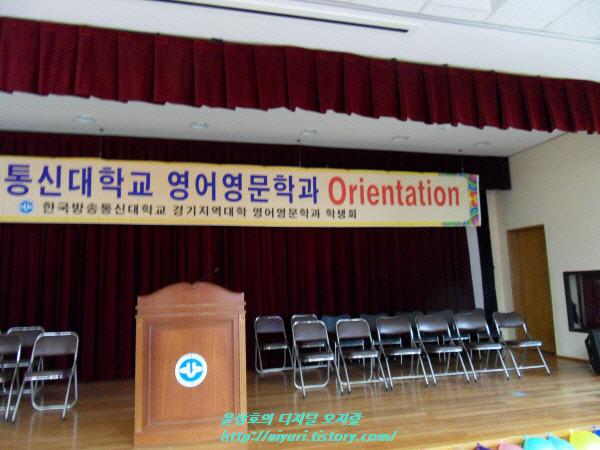 한국방송통신대학교영어영문학과Orientation