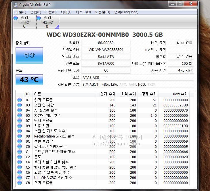 크리스탈 디스크 인포, CrystalDiskInfo Portable v5.0.0, 다운로드, IT, 하드디스크, SSD, HDD, 인포, 정보, SMART, 쓰기 횟수,크리스탈 디스크 인포 CrystalDiskInfo Portable v5.0.0 다운로드  디스크 정보를 확인할 때 쓸만한 프로그램을 하나 소개 합니다. 가끔 내 하드디스크 또는 SSD가 정상인가? 온도가 몇이지? 라고 궁금할때가 있는데요. 크리스탈 디스크 인포 CrystalDiskInfo Portable v5.0.0 다운로드 후 실행해보면 쉽게 정보를 확인할 수 있습니다. SSD경우에 지원을 해주면 얼만큼 쓰기 작업을 했고 읽기작업을 했는지도 확인이 가능 합니다. 제가 지금 험하게 테스트하고 있는 인텔 SSD의 정보를 확인해보니 사용한지 얼마 되진 않았는데 꽤 많이 쓰기 작업을 했네요. 물론 상태는 100% 이지만, 여러분의 디스크도 상태가 정상인지 확인하려면 크리스탈 디스크 인포 CrystalDiskInfo Portable v5.0.0를 다운로드 후 확인해보시기 바랍니다.