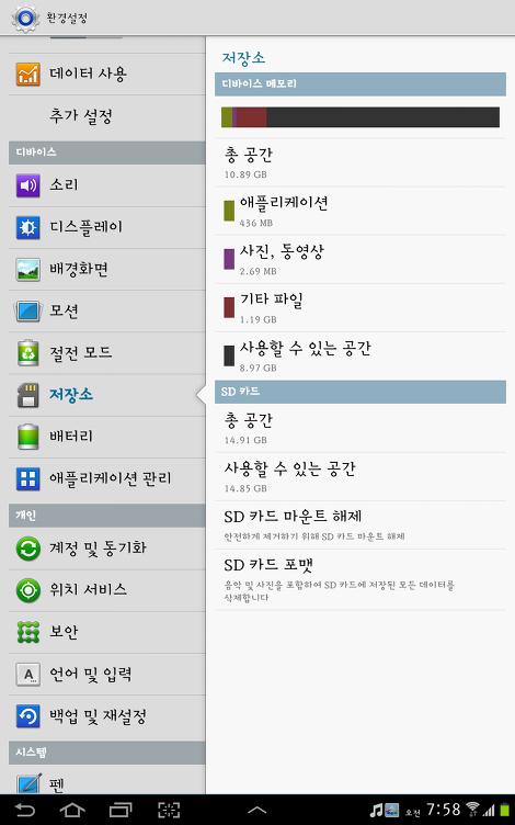 Galaxy Note 10.1, 갤럭시 노트 10.1