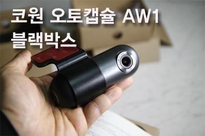 (1) 코원 오토캡슐 AW1 블랙박스 개봉기,구성품,디자인리뷰