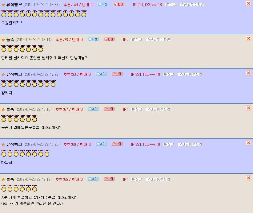 티아라 화영 왕따 사건, 티아라 의지드립 2012년 최고의 유행어 등극 예감