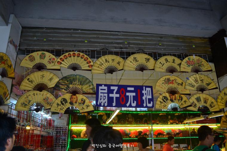 ▲ 8원에 팔고 있는 부채. 손중산의 초상화와 중산릉의 그림이 새겨져있다.