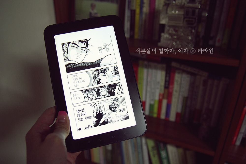 열혈강호, 열혈강호 54권, 갤럭시탭, 이북, 전자책, 리더스허브