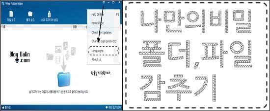 윈도우7 폴더 암호걸기, 폴더 잠금 프로그램 포트스 메인