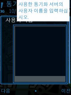 노키아 6210s 동기화 - 새 프로필 동기화 설정 -  사용자 이름 입력 by Ara