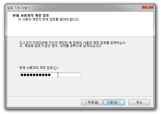create_pass_reset_disk_win7_08