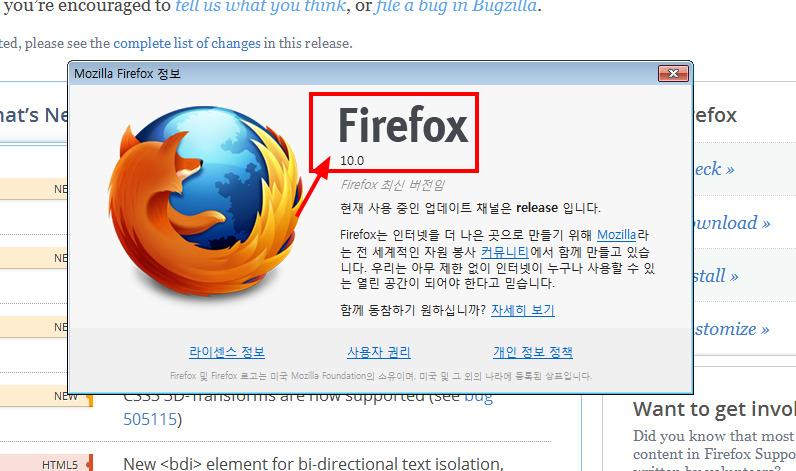 파이어폭스firefox10.0