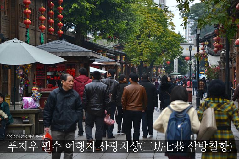저우(福州 복주) 필수 여행지 산팡치샹(三坊七巷 삼방칠항)