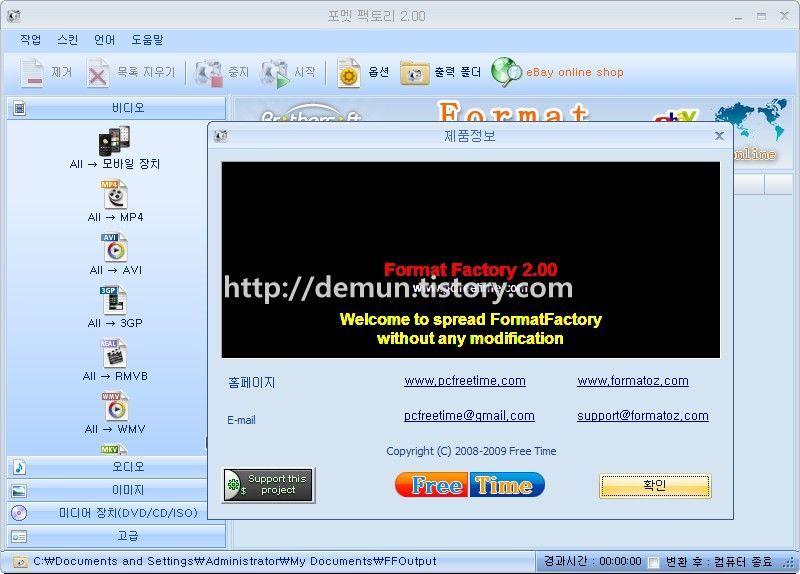 Freeware FormatFactory 2.0   wawa7freeware