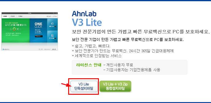 ( v3 라이트 ) 무료 백신 v3lite 다운로드 1