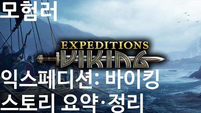 [게임 스토리]익스페디션: 바이킹| 스토리 정리·요약·설명(Expeditions: Viking)