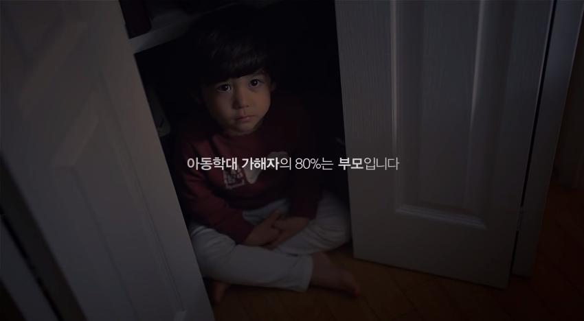 아동안전보호 공익광고 캡처