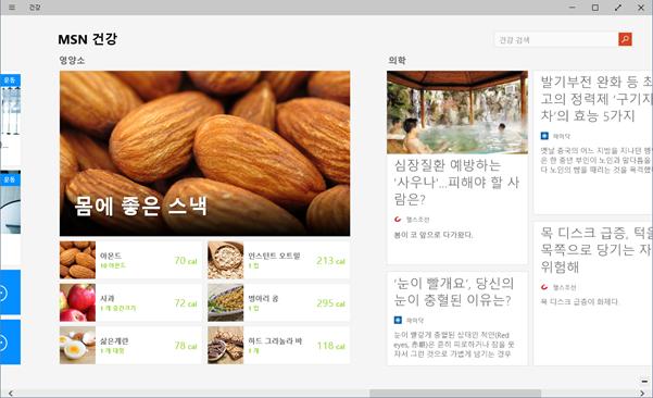 9926_win10_food_health_060