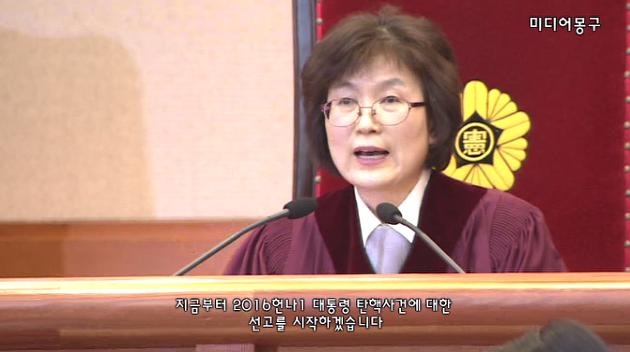 [영상] 세기의 판결, 박근혜 탄핵심판 선고