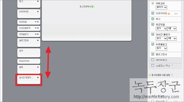네이버 블로그 실시간 방문자수 위젯 추가하는 방법