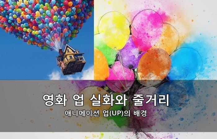 영화 업 실화와 줄거리 - 애니메이션 업(UP)의 배경