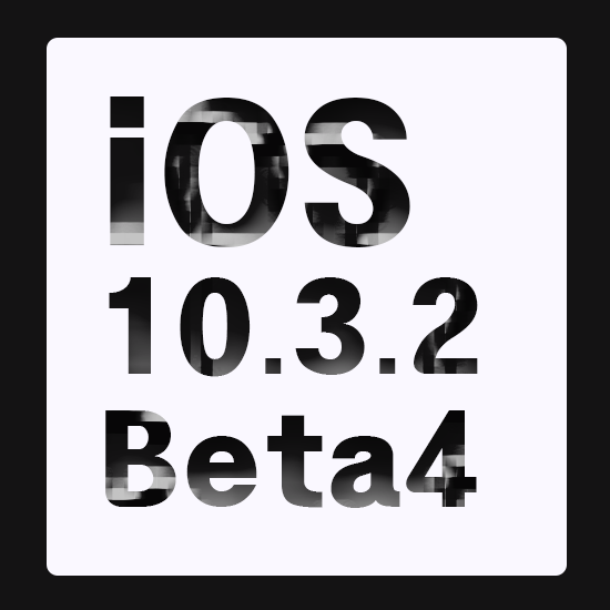 ios10.3.2 베타4
