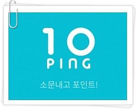 """온라인으로 소문내고 수익금 받는 """"텐핑"""""""