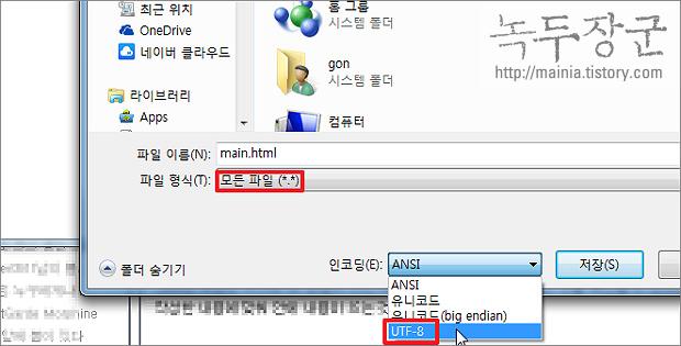 윈도우 메모장에 HTML 문서 작성하는 방법