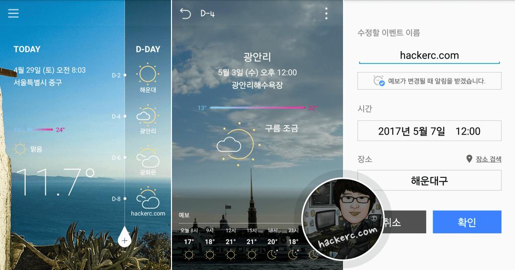 미래 날씨 for Android - 오늘·내일·모레 전국 주말 날씨 예보 앱(어플)