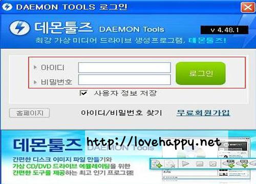 무료유틸 데몬툴즈 - 무료 가상 드라이브 004