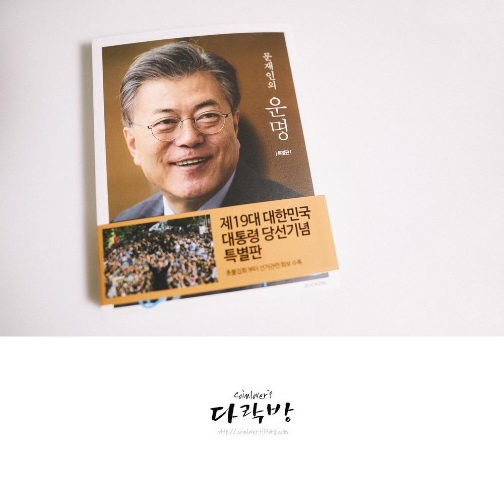 문재인굿즈2 - 문재인의 운명 특별판