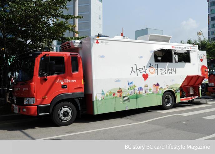 사랑, 해 빨간밥차용 대형 트럭