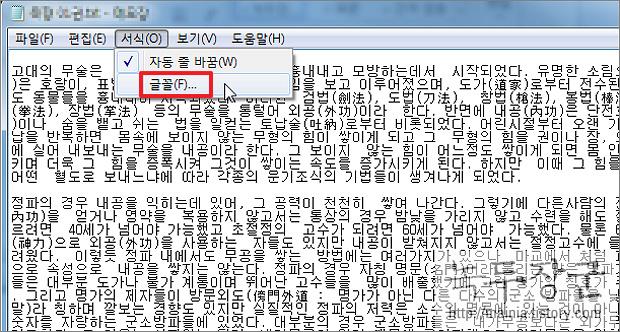 윈도우 메모장 글씨 크기, 폰트 종류 자동 줄 바꿈 설정 하는 방법