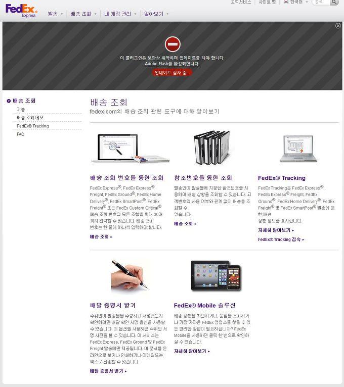 페덱스 배송조회, 페덱스, fedex, 해외직구 배송조회, 쇼핑, 생활정보,