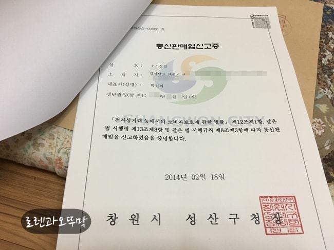 예쁜 온라인 소품샵~ '소소상점'으로 상호변경!4