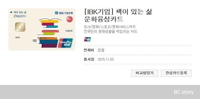 각종 월별 DAY와 BC문화융성카드 알아보기