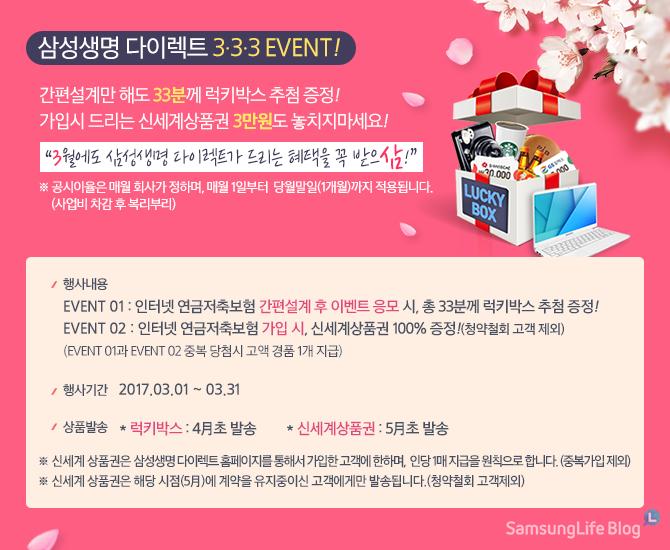 삼성생명 다이렉트 3.3.3 이벤트 행사내용 행사기간 상품발송 안내