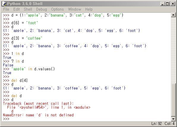 파이썬 dict 사전 사용법