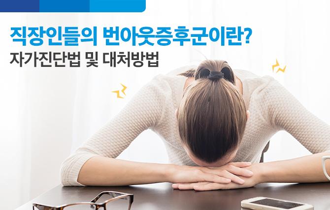 직장인들의 번아웃 증후군이란? 자가진단법 및 대처방법