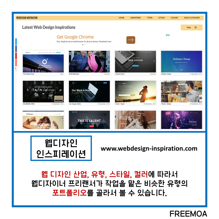 웹디자인 인스피레이션